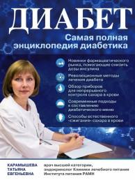 Диабет Самая полная энциклопедия диабетика Книга Карамышева