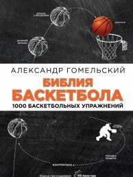 Библия баскетбола 1000 баскетбольных упражнений Книга Гомельский