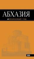 Абхазия Оранжевый гид Путеводитель Романова 12+