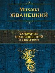 Собрание произведений в одном томе Книга Жванецкий