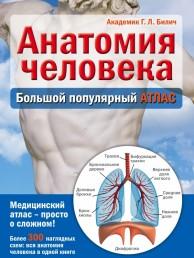 Анатомия человека Большой популярный Атлас Билич Габриэль 12+