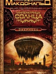 Императрица Солнца Книга Макдональд