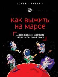 Как выжить на Марсе Книга Зубрин