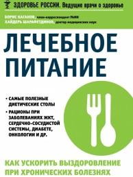Лечебное питание Как ускорить выздоровление при хронических болезнях Книга Каганов 12+
