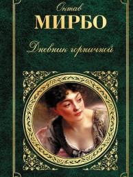Дневник горничной Книга Мирбо