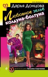 Любовное зелье колдуна болтуна Книга Донцова