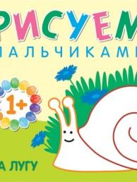 Рисуем пальчиками На лугу Книга Романова М 0+