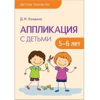 Аппликации с детьми 5-6 лет Сценарии занятий Детское творчество Пособие Колдина ДН 0+