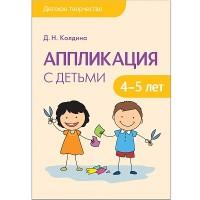 Аппликации с детьми 4-5 лет Сценарии занятий Детское творчество Пособие Колдина ДН 0+