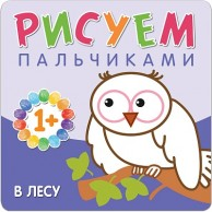 Рисуем пальчиками В лесу Книга Бурмистрова Л 0+