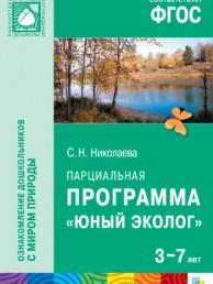 Парциальная программа Юный эколог Для работы с детьми 3-7 лет Методическое пособие Николаева СН 0+