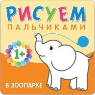 Рисуем пальчиками В зоопарке Книга Бурмистрова Л 0+
