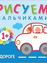 Рисуем пальчиками В дороге Книга Бурмистрова Л 0+