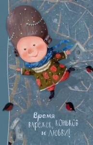 Блокнот Angels 1 Время варежек коньков и любви Гапчинская Евгения 6+