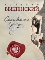 Старосветские убийцы Книга Введенский Валерий 16+