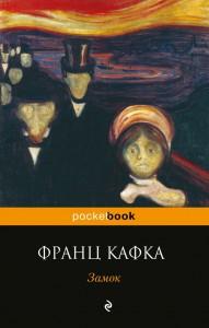 Замок Книга Кафка Франц 16+
