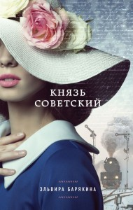 Князь советский Книга Барякина 16+
