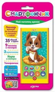 Электронная музыкальная игрушка Смартфончик Мой питомец щенок 3+