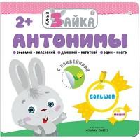 Умный зайка Антонимы Большой маленький длиный короткий один многоС наклейками Книга Алиева Лариса 0+