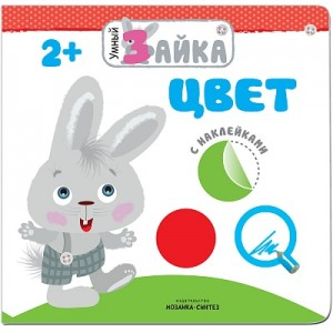 Умный зайка Цвет С наклейками Книга Алиева Лариса 0+