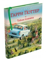 Гарри Поттер и тайная комната с цветными иллюстрациями Книга Роулинг Дж К 6+