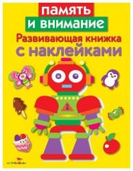 Развивающая книжка с наклейками Память и внимание Маврина Л 0+