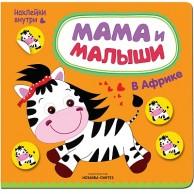 В Африке Мама и малыши Пособие Романова М 0+
