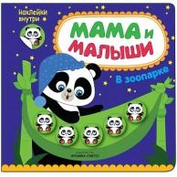 В зоопарке Мама и малыши Пособие Романова М 0+