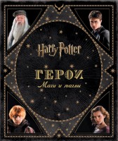 Гарри Поттер Герои Маги и маглы Книга