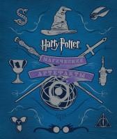 Гарри Поттер Магические артефакты Книга