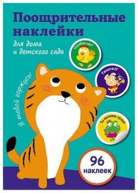 Поощрительные наклейки для дома и детского сада 96 наклеек Я тобой горжусь Вовикова А 0+