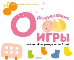 Развивающие игры для детей от рождения до 1 года Пособие Талалаева ЕВ 0+