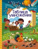 Таблица умножения Книга Доманская Людмила 0+