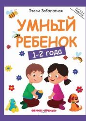 Умный ребенок 1-2 года Учебное пособие Заболотная Э 0+