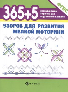 365 5 узоров для развития мелкой моторики Учебное пособие Воронина ТП 0+