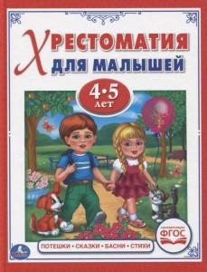 Хрестоматия для малышей 4-5 лет Потешки Сказки Басни Стихи Книга Хомякова Кристина 0+