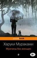 Мужчины без женщин Книга Мураками Харуки 18+