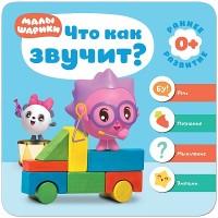 Что как звучит Малышарики Курс раннего развития Книга Денисова Дарья 0+