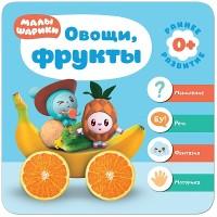 Овощи фрукты Малышарики Курс раннего развития Книга Денисова Дарья 0+