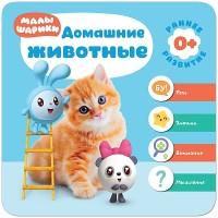Домашние животные Малышарики Курс раннего развития Книга Денисова Дарья 0+