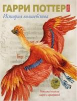Гарри Поттер История волшебства Книга Роулинг Джоан 6+