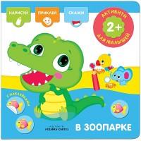 В зоопарке Активити для малышей Книга с наклейками Лозовская Мария 0+