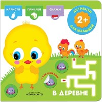 В деревне Активити для малышей Книга с наклейками Лозовская Мария 0+