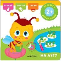 На лугу Активити для малышей Книга с наклейками Лозовская Мария 0+