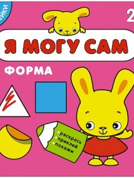 Я могу сам Форма 63 наклейки Книжка с наклейками Лозовская Мария 2+