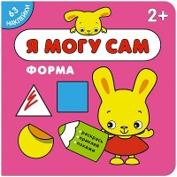 Я могу сам Форма 63 наклейки Книга Лозовская Мария 0+
