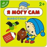 Я могу сам Животные 40 наклеек Книжка с наклейками Лозовская Мария 2+