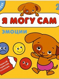 Я могу сам Эмоции 40 наклеек Книжка с наклейками Лозовская Мария 2+