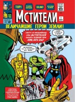 Мстители Величайшие герои Земли Книга Ли Стэн 16+