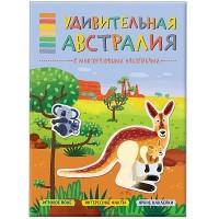 В мире животных Удивительная Австралия Книга Вилюнова Валерия 0+
